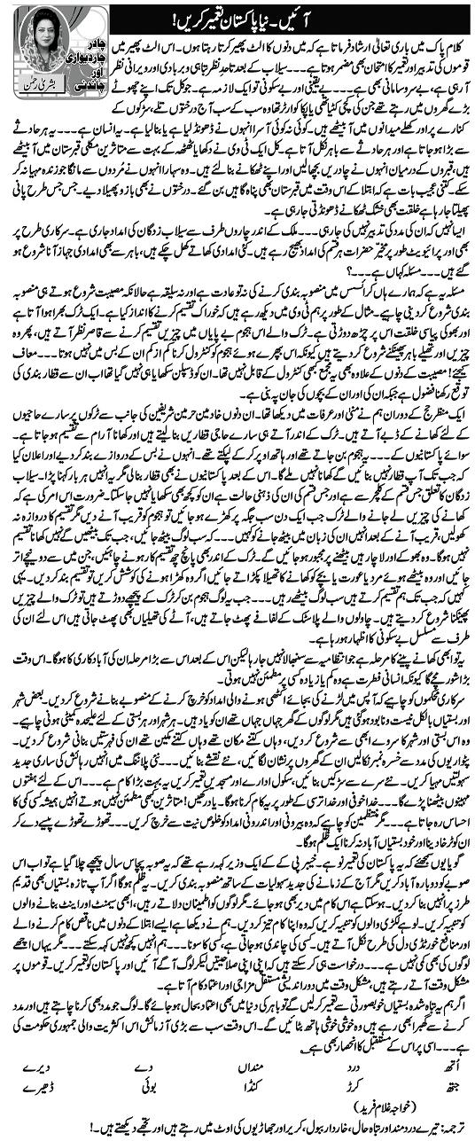 Aain-Naya Pakistan Tameer Kerain!