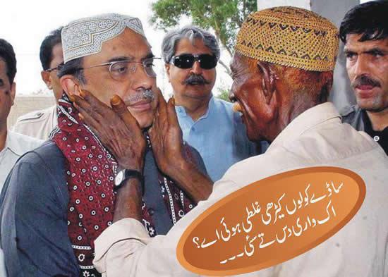 Compliment-to-Zardari-Timesofpakistan