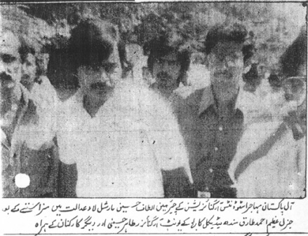 Altaf Hussain with members of the APMSO outside a Military Court