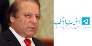 Nawaz Sharif Awami Insurance Scheme