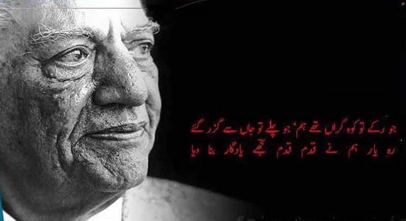Faiz Ahmed Faiz Poet