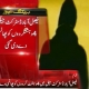 Four Terrorists Hanged in Faisalabad Jail