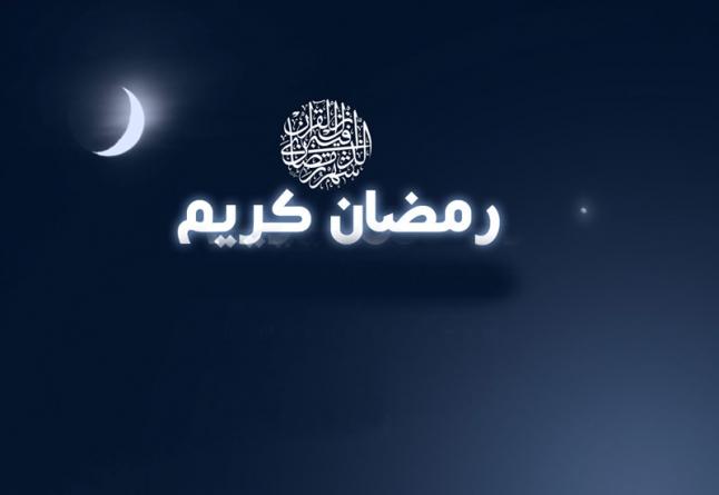 Ramadan 2015 Starting Tomorrow