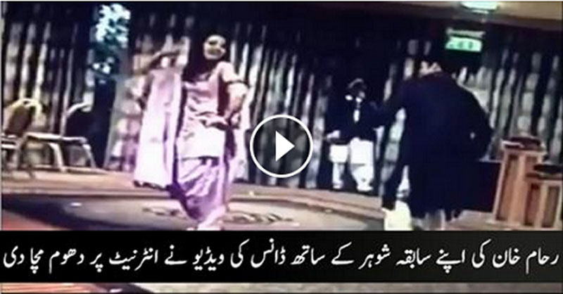 Reham Khan Dancing With Her EX-Husband