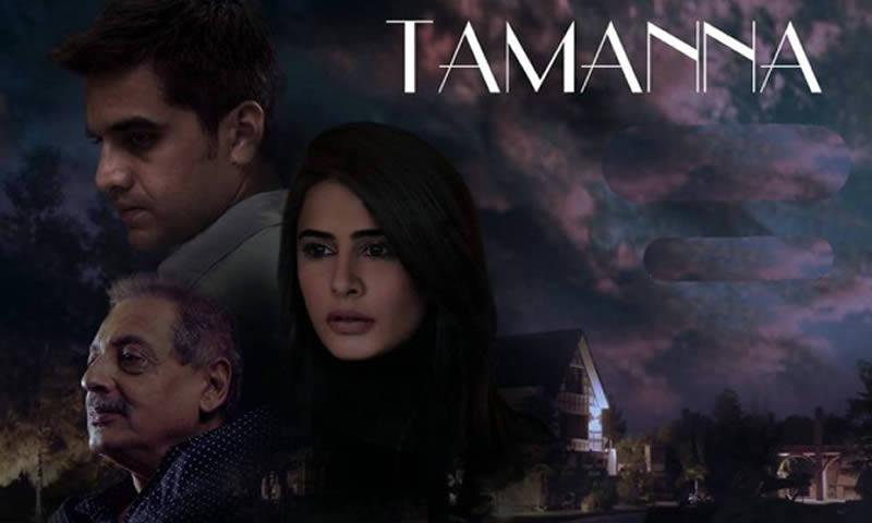 Tamanna Movie